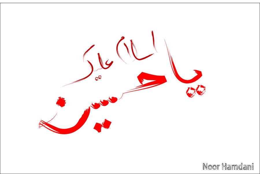 sallam_ya_hussain