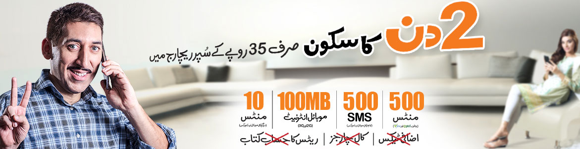 ufone 2 din ka saqoon offer 2015-webstudy.pk