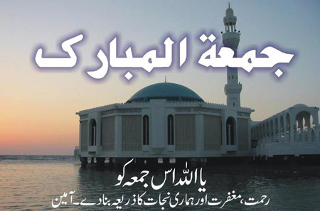 Jumma-Mubarak-Photo-Images-Free-Download-webstudy.pk