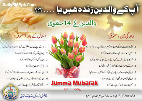 Jumma Mubarik HD Wallpapers 2015-webstudy.pk