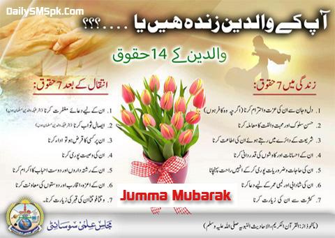 Jumma Mubarik HD Wallpapers 2015-webstudy.pk