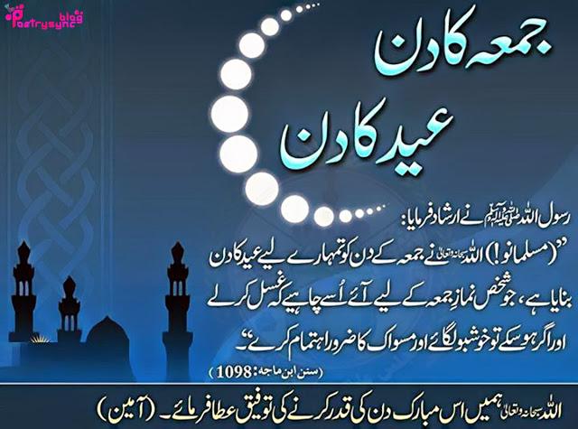 Jummah-Mubarak-Happy-Friday-Jummah-webstudy.pk