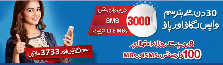 Warid sim lagao offer 2015-16 for their inactivate customers