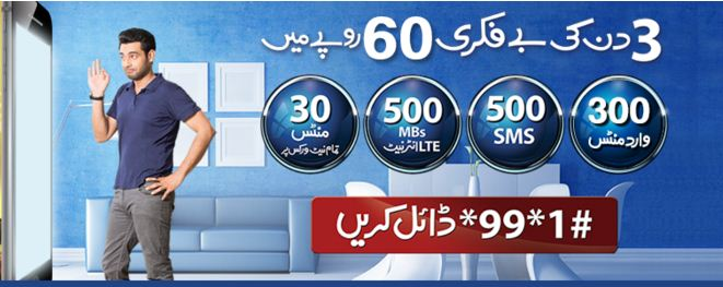 warid 3 day bundle call offer-webstudy.pk