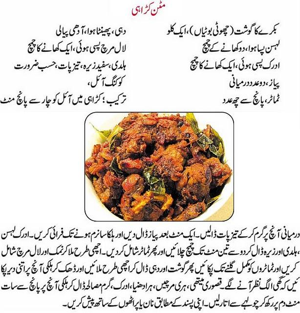 How-to-Make-Masala-Mutton-Karahi-Recipie-in-Urdu-webstudy.pk
