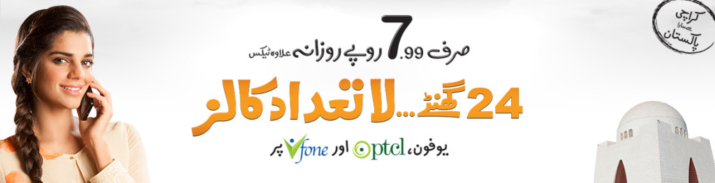 Ufone-Super-Karachi-Offer-2016-webstudy.pk