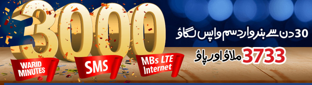 Warid-SIM-Lagao-Offer-2016-webstudy.pk