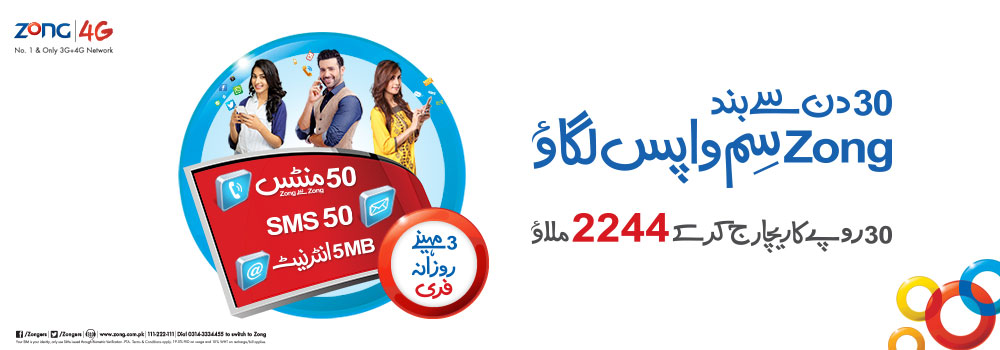 Zong-SIM-Lagao-Offer-2018-webstudy.pk
