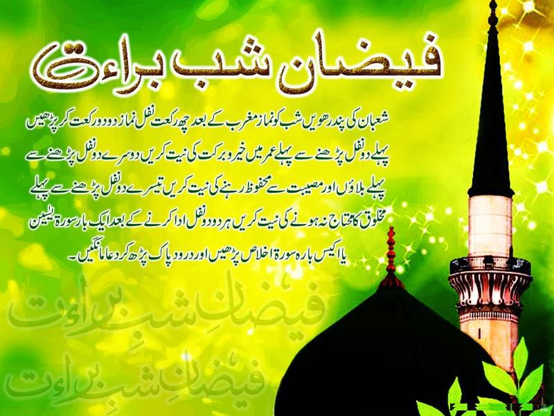 Happy-Shab-e-Barat-After-Magrib-Nawafil