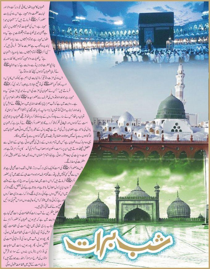Shab-e-Barak-History-in-Urdu