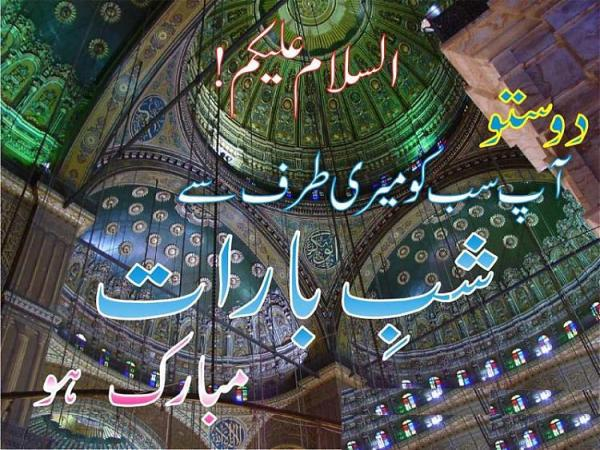 Shab-e-Barak-Mubarak-Hd-Wallpapers