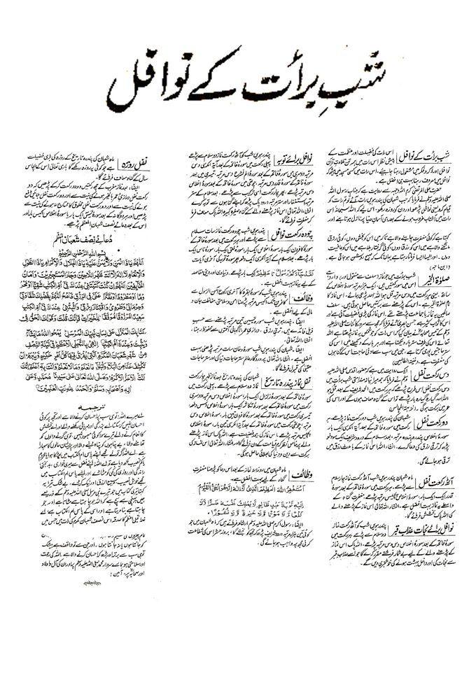 Shab-e-Barak-Nawafils-Hadees