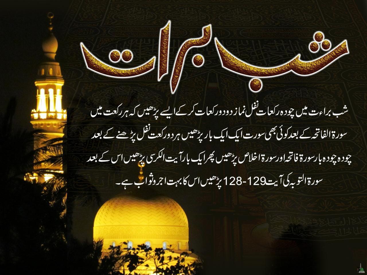 Shab-e-Barat-14-Nawafil-Prayers