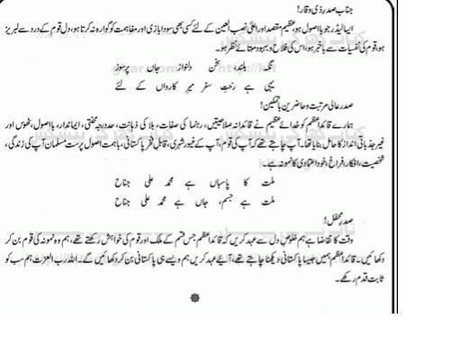 25-December-Quaid-e-Azam-Speech-in-Urdu