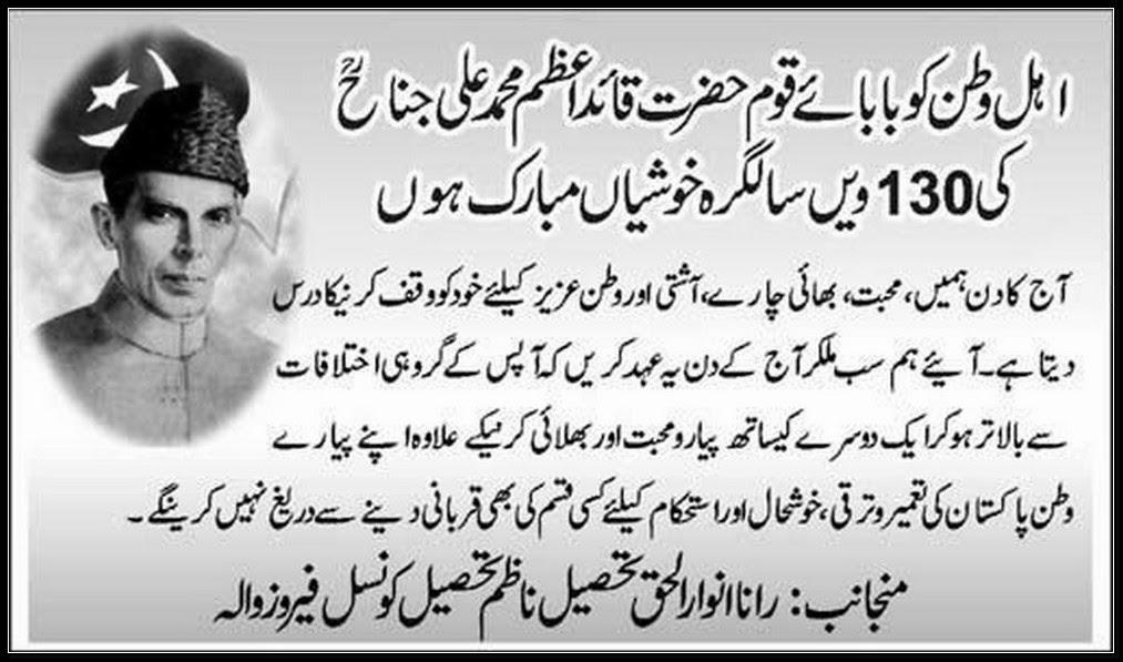 Youm e Quaid i Azam Day 25th December Speech Essay In
