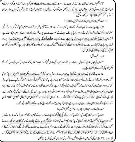 Quaid-Muhammad-Ali-Jinnah-Day-Speech-in-Urdu