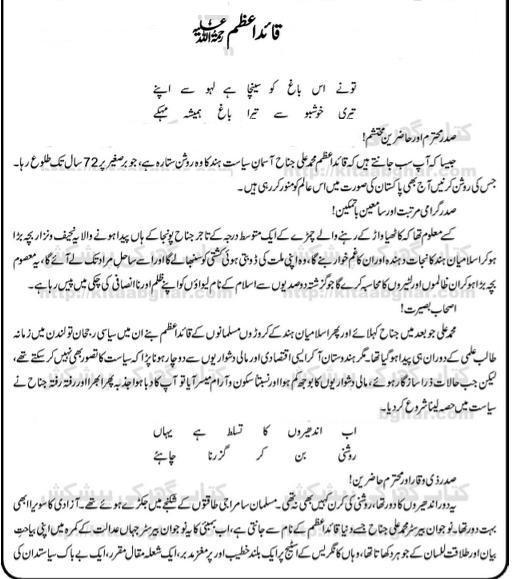 Quaid-e-Azam-25-December-Speech-in-Urdu
