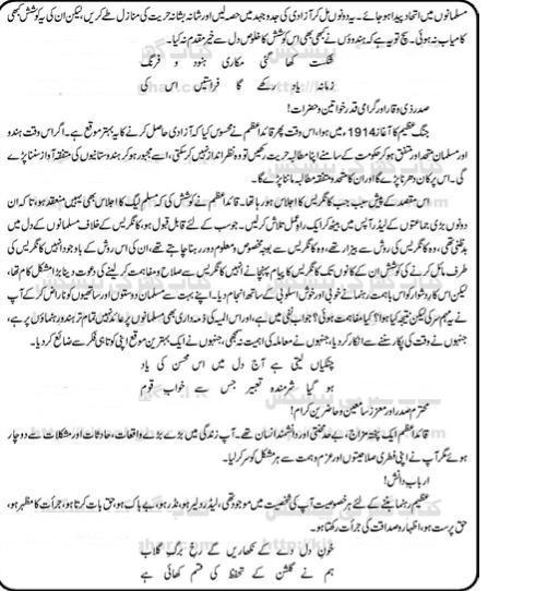 Quaid-e-Azam-Muhammad-Ali-Jinnah-Speech-in-Urdu