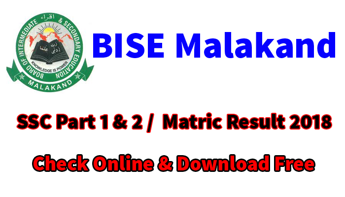 bise malakand matric part 1 and part 2 result online 2018