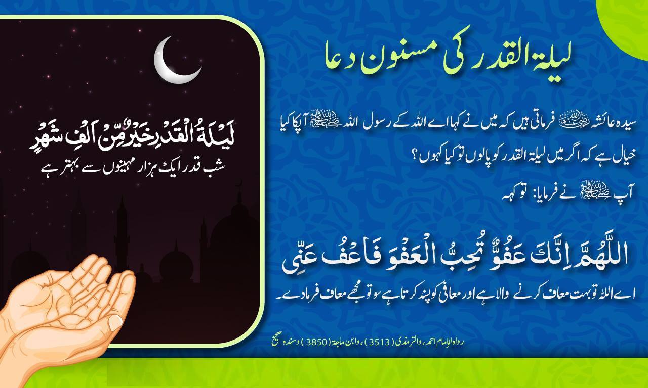 lailatul qadar special dua and prayers