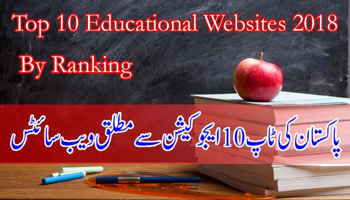 top ten educaitonal websites in pakistan by ranking