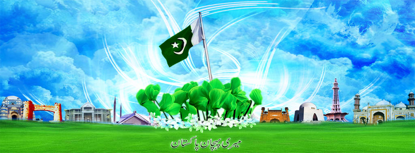 pakistan-day-2018-facebook-timeline-covers