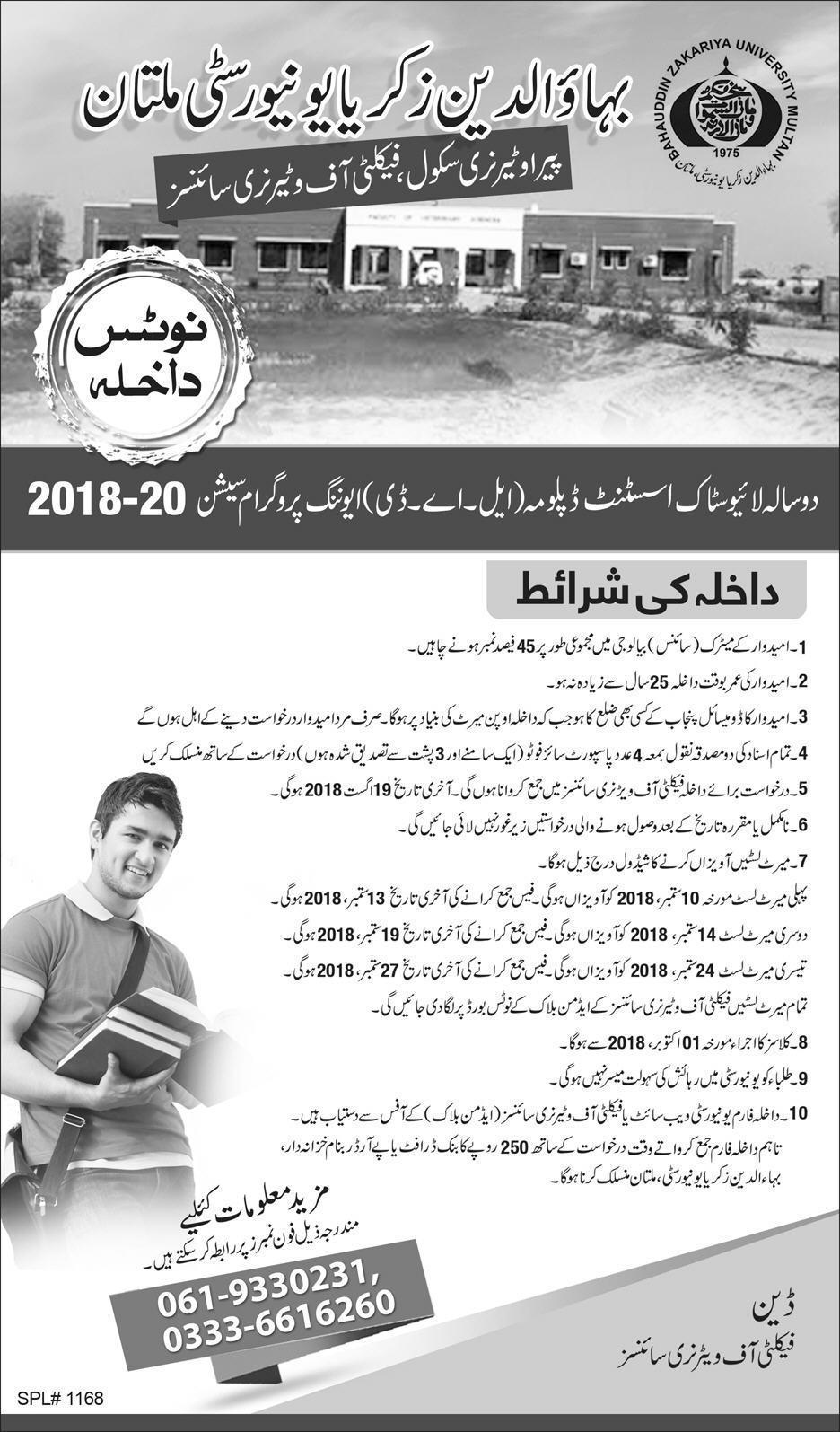 BZU Admission LDA course last date