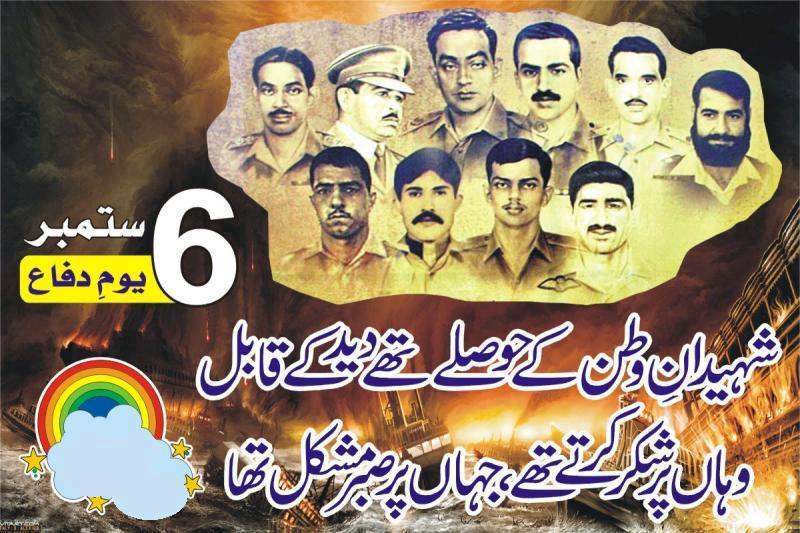 Pakistan-Army-Defence-Day-6th-September-Youm-e-Difa-Wallpapers10