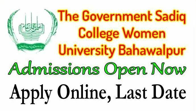 government sadiq college women university bahawalpur admissin 2018
