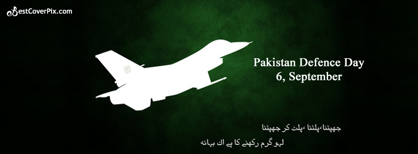 Pakistan-day-Army-23-March-Facebook-Cover-Photo