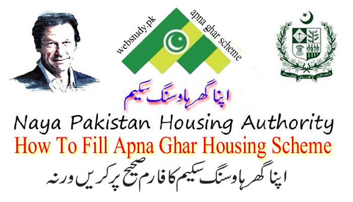 how to fill apna ghar housing scheme registration form