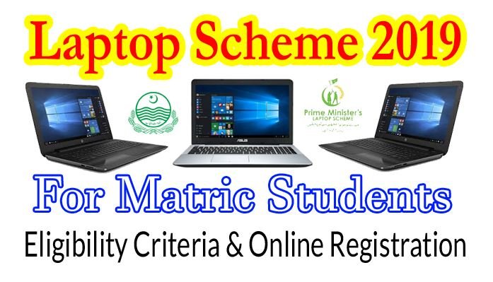 laptop scheme 2019 for matric students