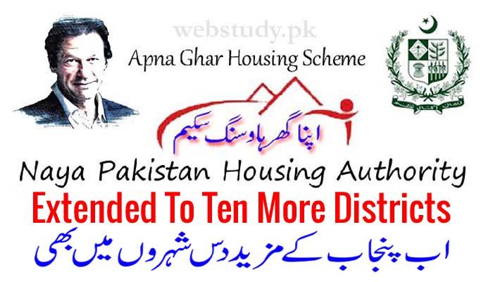 naya pakista housing program in punjab form download