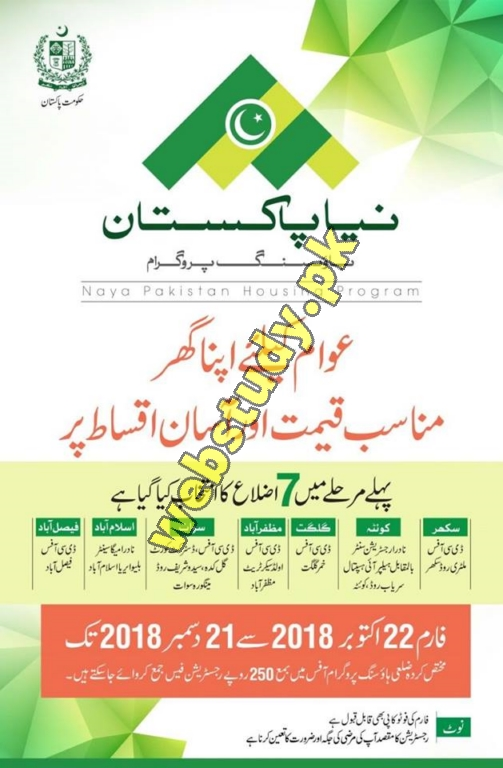 naya pakistan housing program advertisement