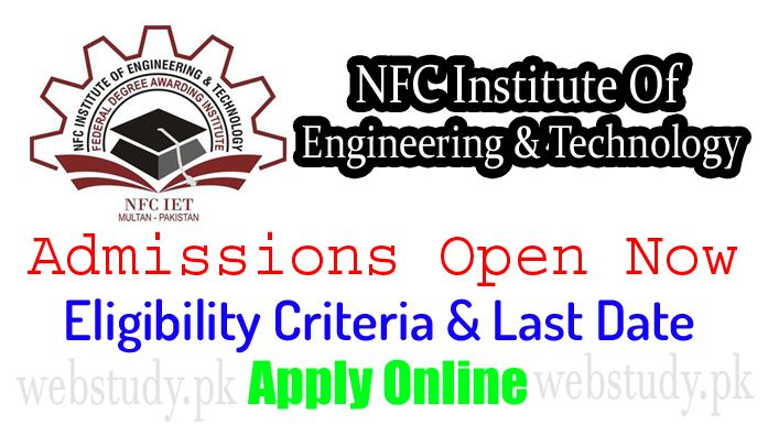 nfc university multan admission 2018