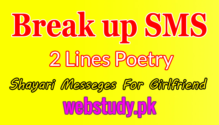 breakup images poetry quotes