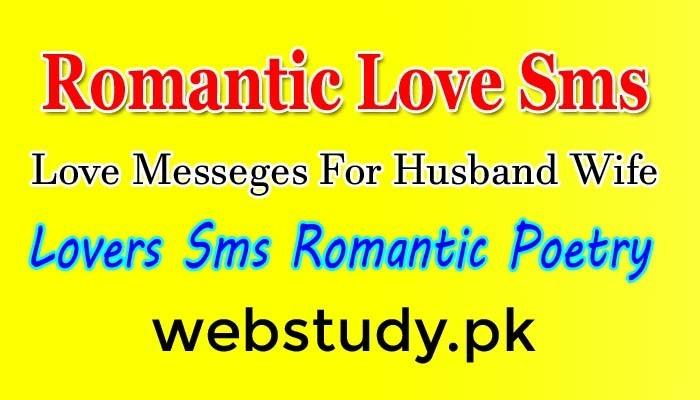 love sms poetry urdu messeges