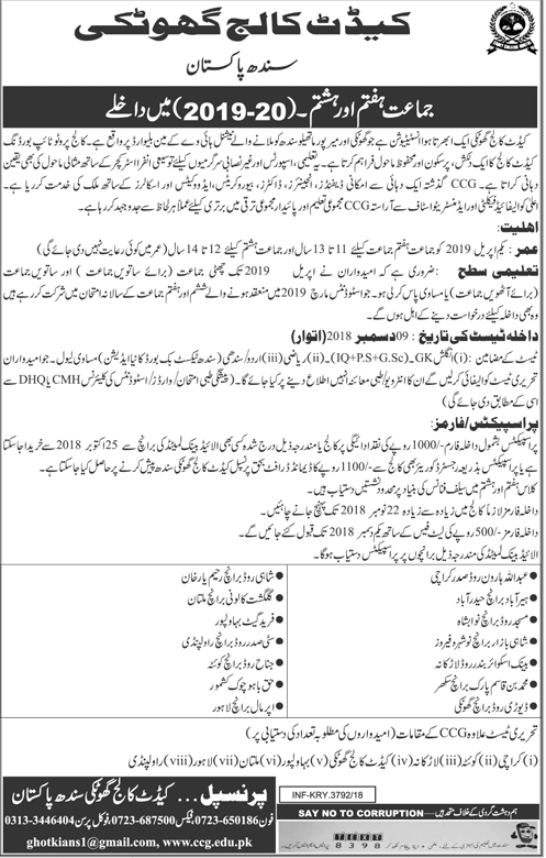 cadet college ghotki admission 2019