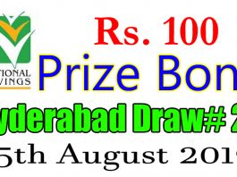 rs 100 prize bond draw result complete list download 15th august 2019